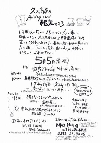 jyoumon5.5